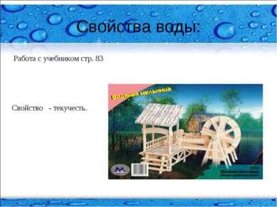Свойства воды: Работа с учебником стр. 83 Свойство - текучесть.