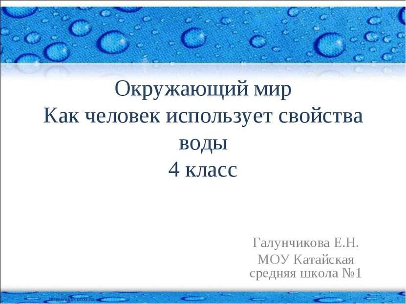 Окружающий мир Как человек использует свойства воды 4 класс Галунчикова Е.Н. ...