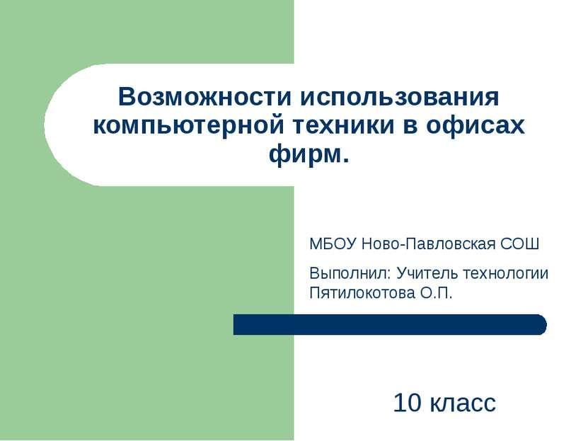 Возможности использования компьютерной техники в офисах фирм. МБОУ Ново-Павло...
