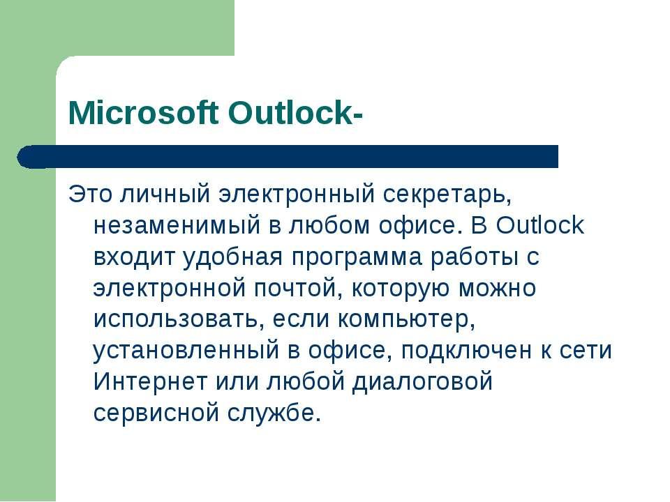 Microsoft Outlock- Это личный электронный секретарь, незаменимый в любом офис...