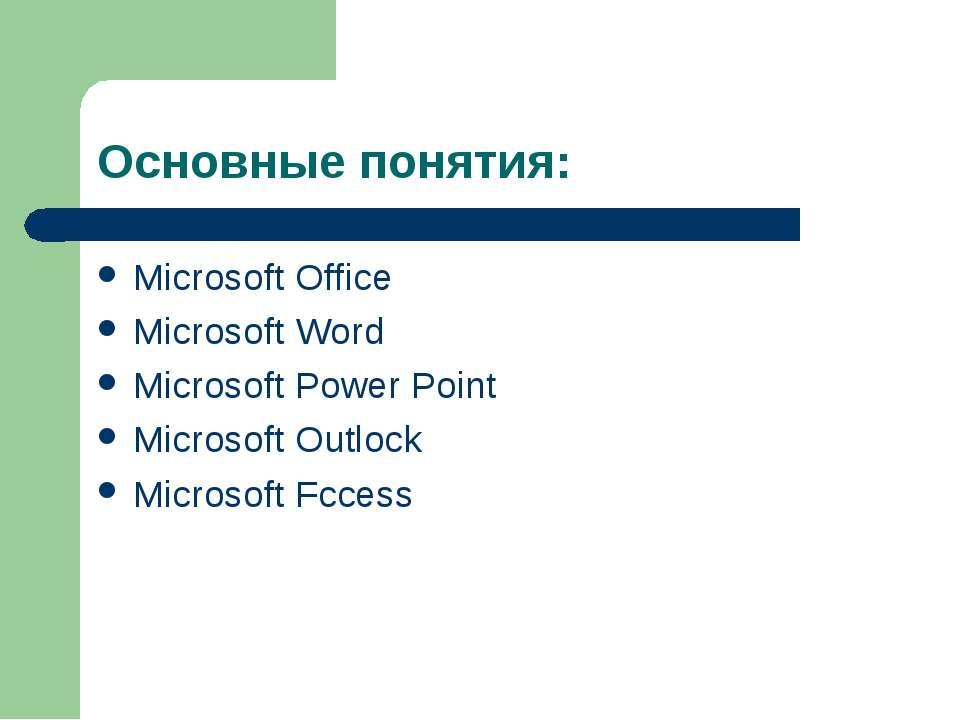 Основные понятия: Microsoft Office Microsoft Word Microsoft Power Point Micro...