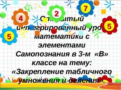 Открытый интегрированный урок математики с элементами Самопознания в 3-м «В» ...