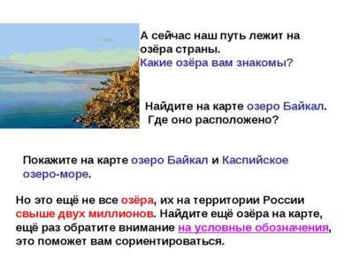 А сейчас наш путь лежит на озёра страны. Какие озёра вам знакомы? Найдите на ...