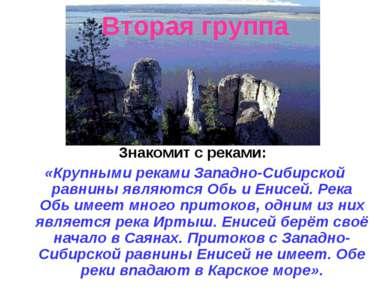 Вторая группа Знакомит с реками: «Крупными реками Западно-Сибирской равнины я...