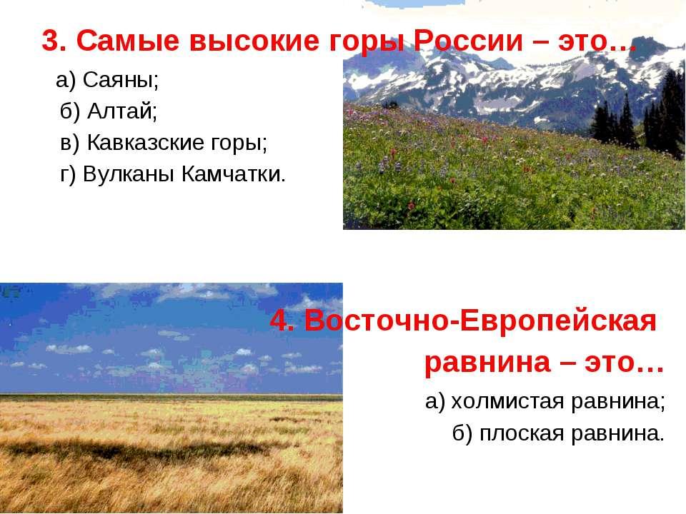 3. Самые высокие горы России – это… а) Саяны; б) Алтай; в) Кавказские горы; г...
