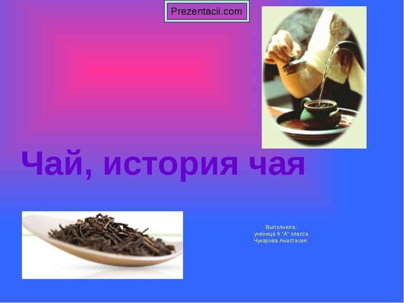 """Выполнила: ученица 9 """"А"""" класса Чукарова Анастасия. Чай, история чая Prezenta..."""