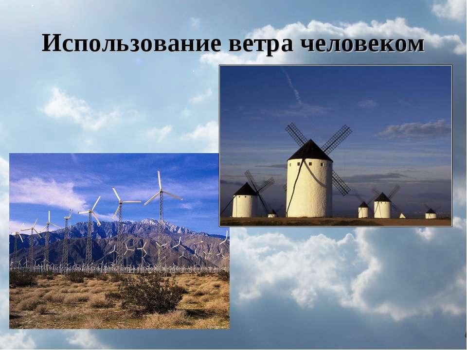 Использование ветра человеком