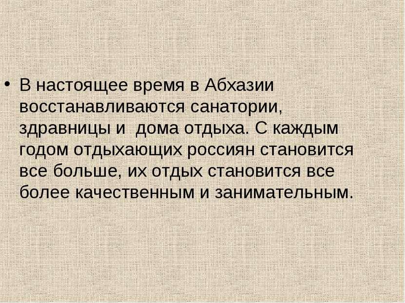 В настоящее время в Абхазии восстанавливаются санатории, здравницы и дома отд...