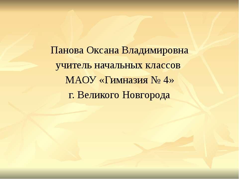 Панова Оксана Владимировна учитель начальных классов МАОУ «Гимназия № 4» г. В...