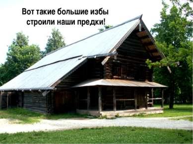 Вот такие большие избы строили наши предки! *