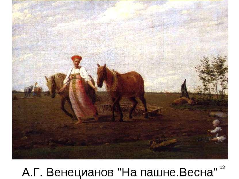 """А.Г. Венецианов """"На пашне.Весна"""" *"""