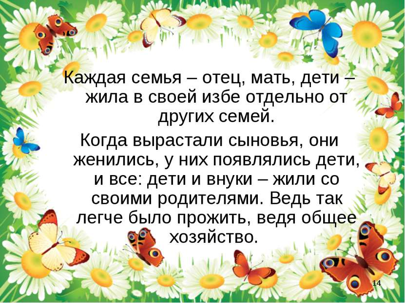 Каждая семья – отец, мать, дети – жила в своей избе отдельно от других семей....