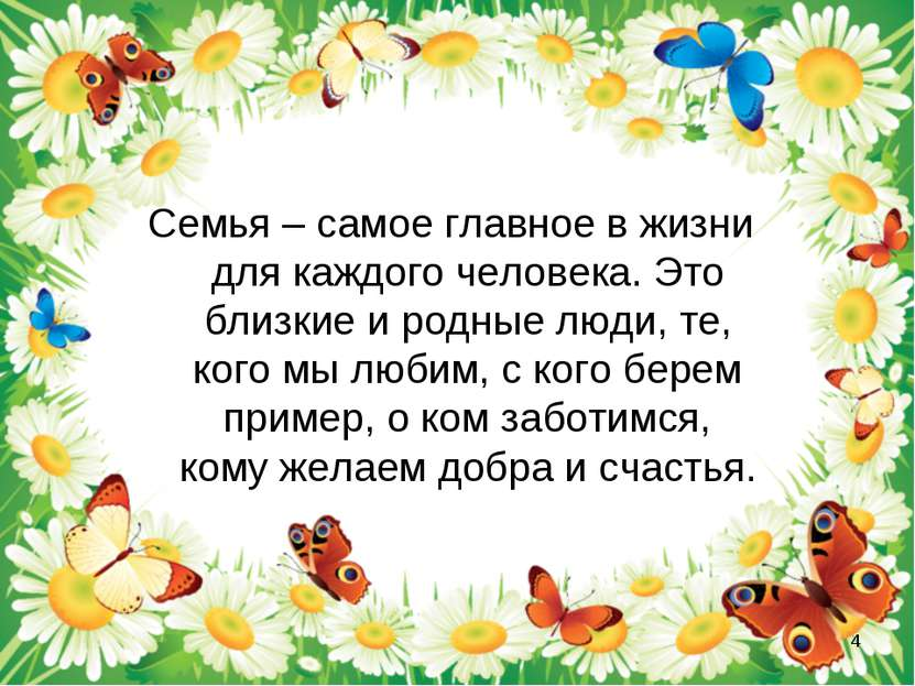 Семья – самое главное в жизни для каждого человека. Это близкие и родные люди...