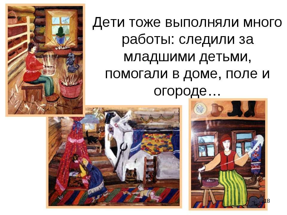 Дети тоже выполняли много работы: следили за младшими детьми, помогали в доме...