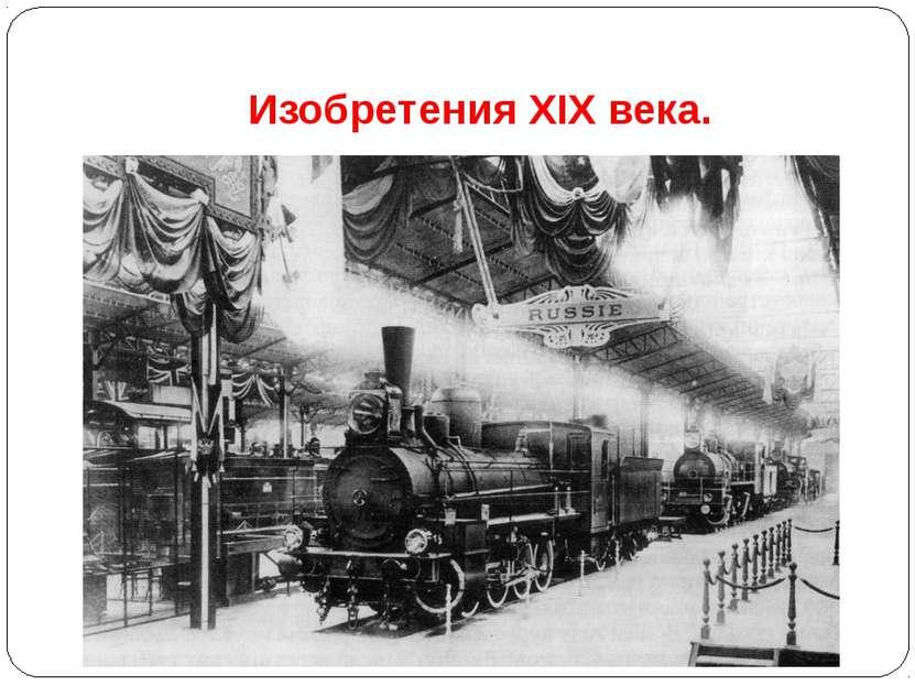 Изобретения XIX века.