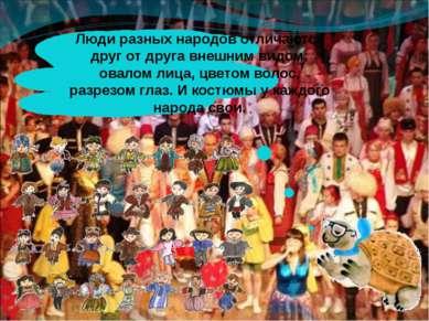 Люди разных народов отличаются друг от друга внешним видом: овалом лица, цвет...