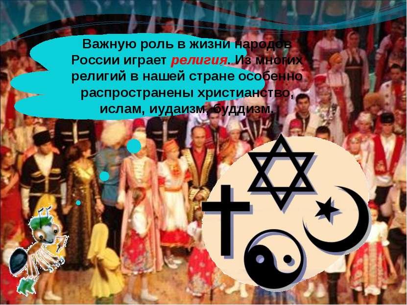 Важную роль в жизни народов России играет религия. Из многих религий в нашей ...