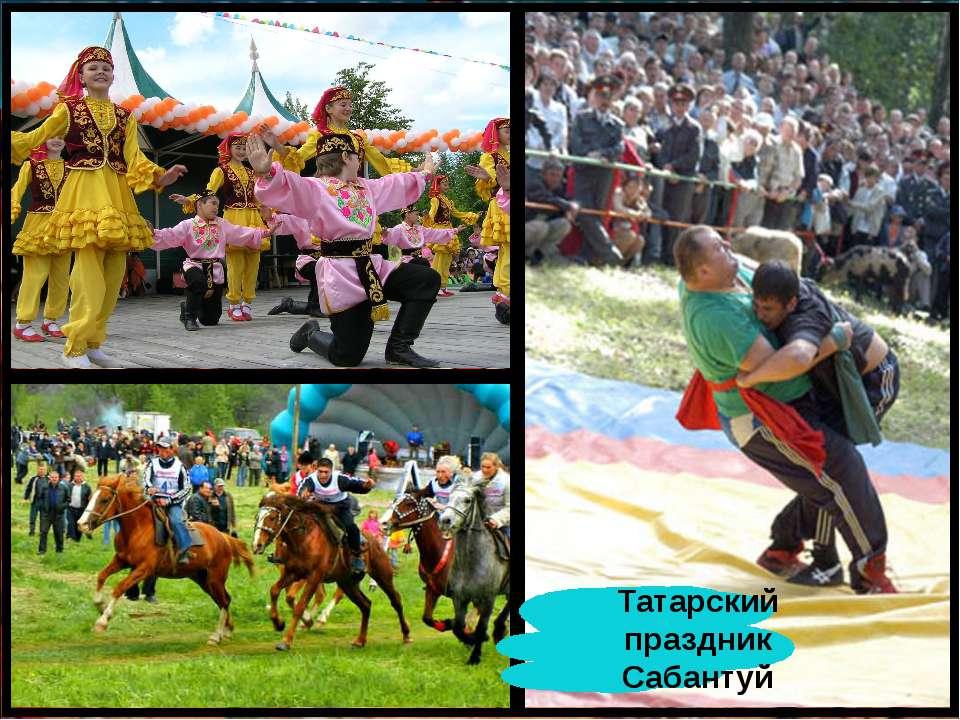 Татарский праздник Сабантуй