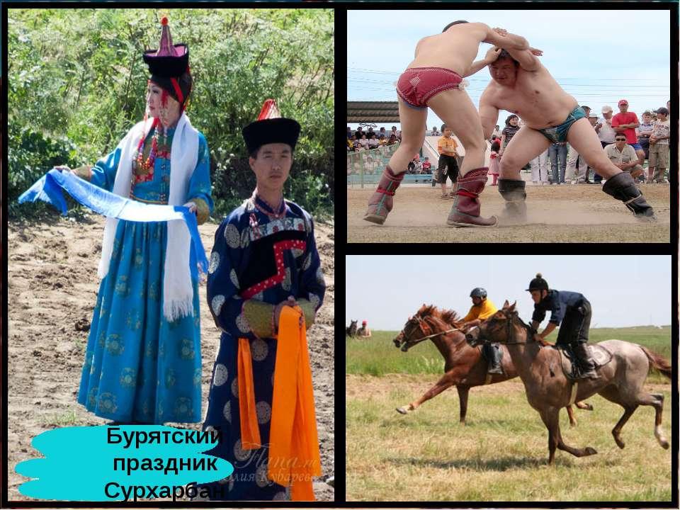 Бурятский праздник Сурхарбан