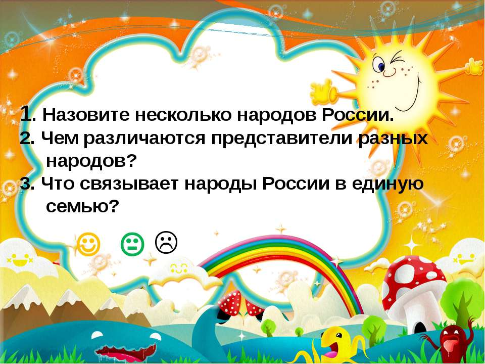 1. Назовите несколько народов России. 2. Чем различаются представители разных...