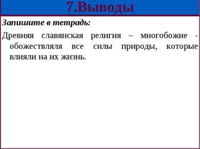 Запишите в тетрадь: Древняя славянская религия – многобожие - обожествляля вс...