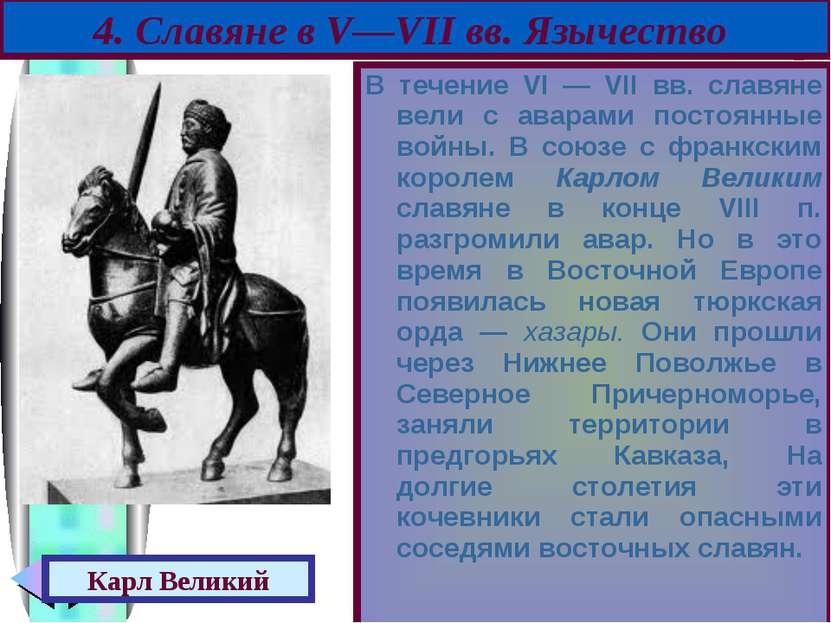 В течение VI — VII вв. славяне вели с аварами постоянные войны. В союзе с фра...