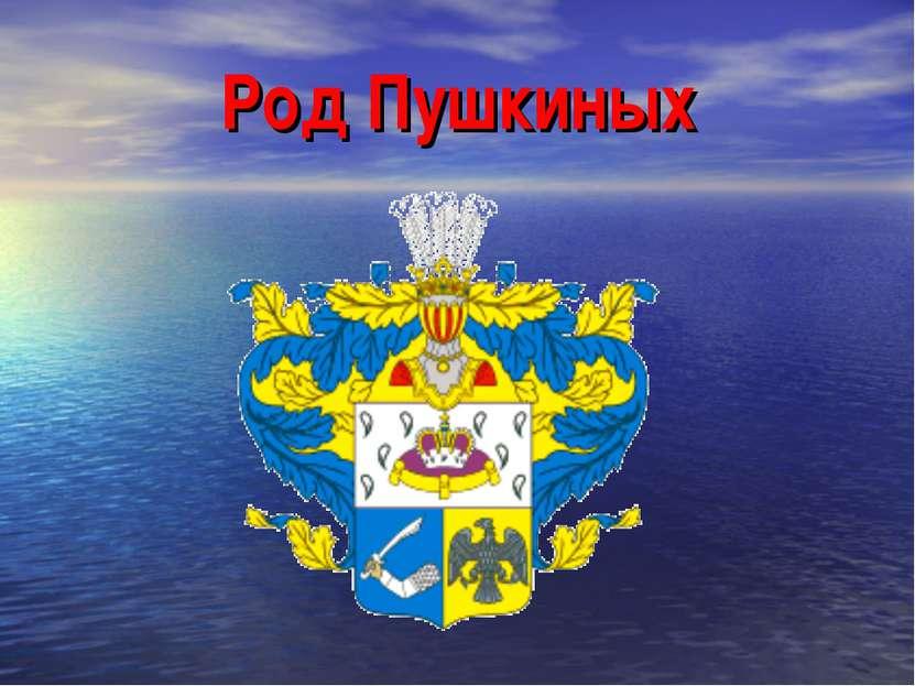 Род Пушкиных