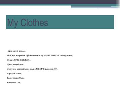 My Clothes Урок для 3 класса по УМК Азаровой, Дружининой и др. «МИЛЛИ» (2-й г...