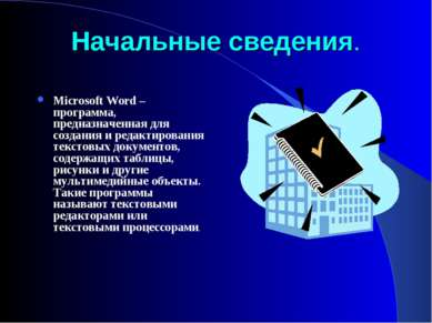 Начальные сведения. Microsoft Word – программа, предназначенная для создания ...