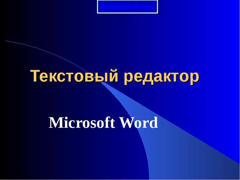 Текстовый редактор Microsoft Word Prezentacii.com