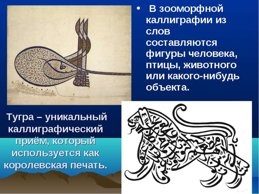 Тугра – уникальный каллиграфический приём, который используется как королевск...