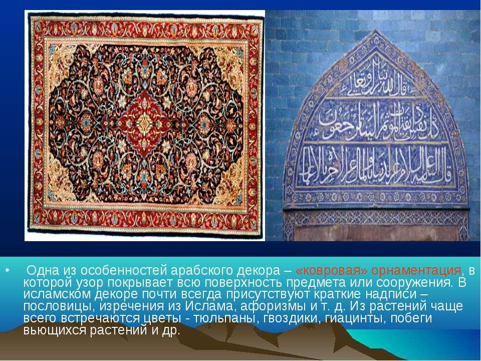 Одна из особенностей арабского декора – «ковровая» орнаментация, в которой уз...