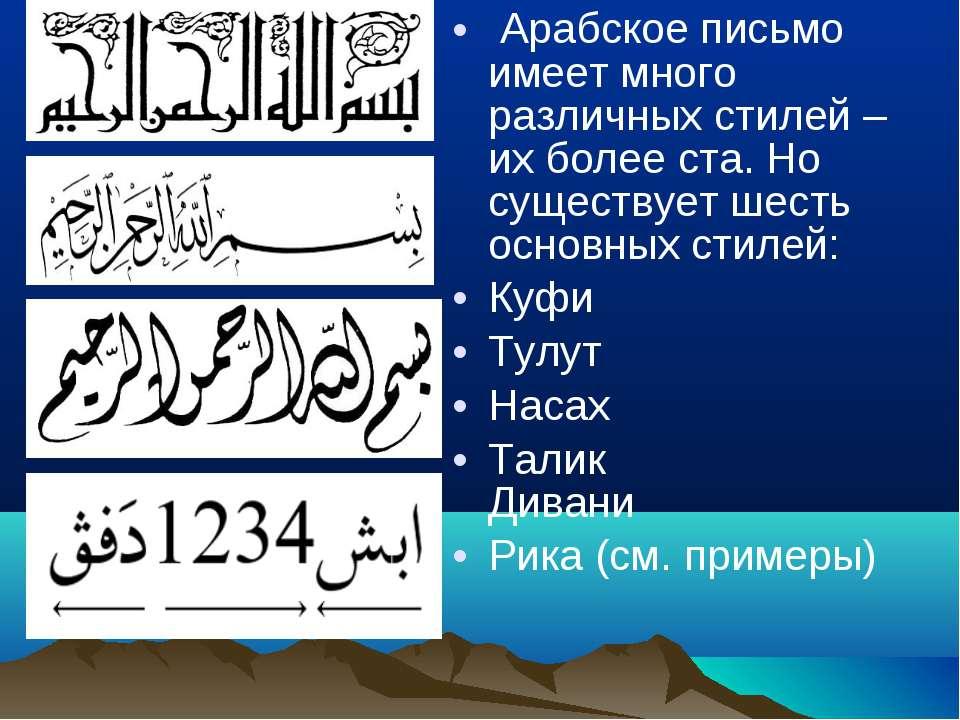 Арабское письмо имеет много различных стилей – их более ста. Но существует ше...