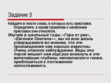Задание 3 Найдите в тексте слова, в которых есть приставки. Определите, к как...