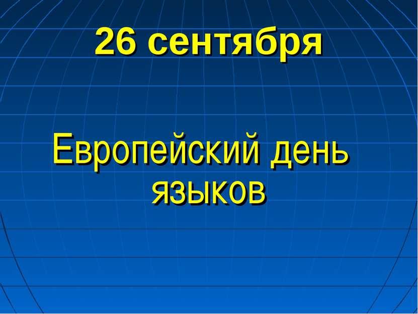 26 сентября Европейский день языков