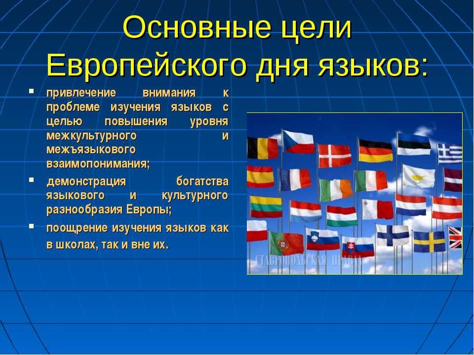 Основные цели Европейского дня языков: привлечение внимания к проблеме изучен...