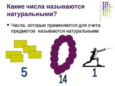 Какие числа называются натуральными? Числа, которые применяются для счета пре...