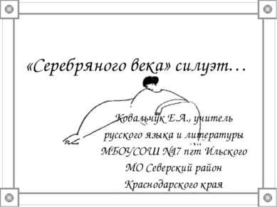 «Серебряного века» силуэт… Ковальчук Е.А., учитель русского языка и литератур...