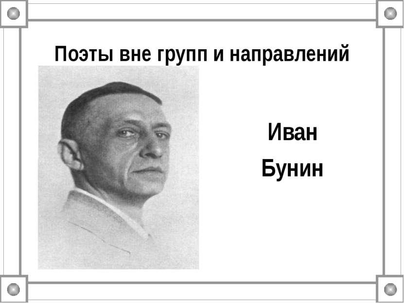 Поэты вне групп и направлений Иван Бунин