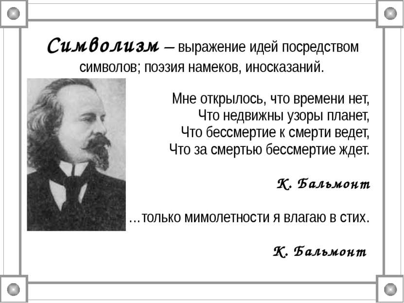 Символизм – выражение идей посредством символов; поэзия намеков, иносказаний....