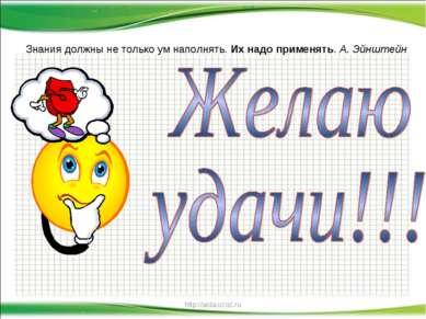 http://aida.ucoz.ru Знания должны не только ум наполнять. Их надо применять. ...