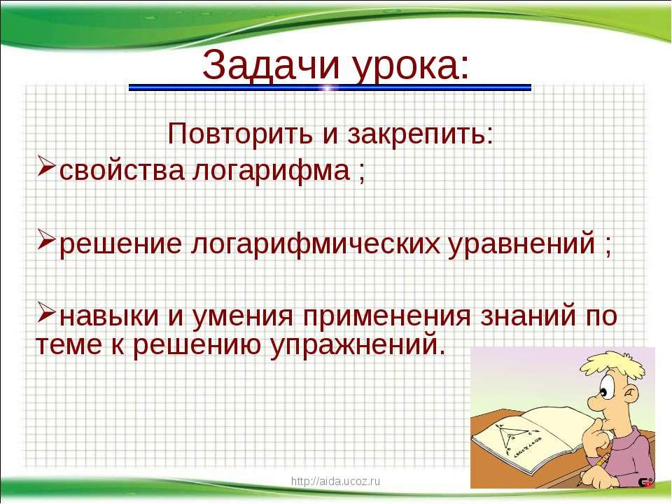 http://aida.ucoz.ru Повторить и закрепить: свойства логарифма ; решение логар...