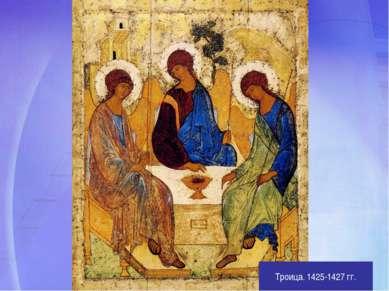 Троица. 1425-1427 гг.
