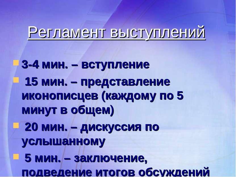 Регламент выступлений 3-4 мин. – вступление 15 мин. – представление иконописц...