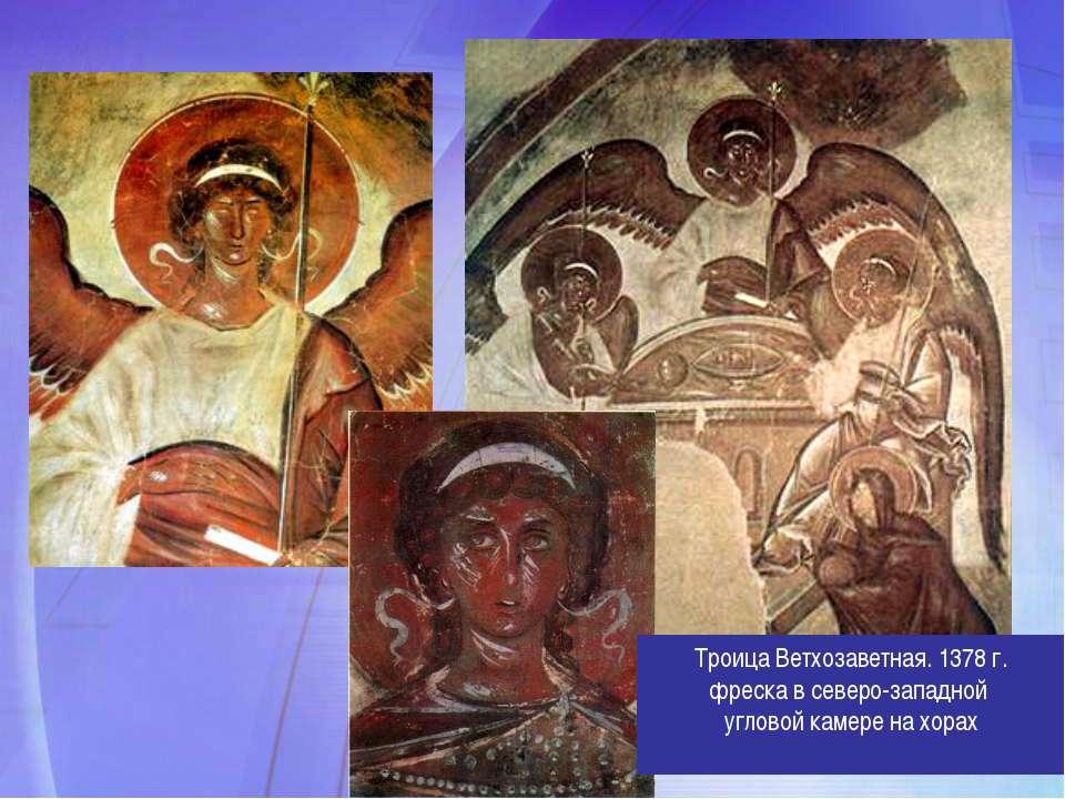 Троица Ветхозаветная. 1378 г. фреска в северо-западной угловой камере на хорах