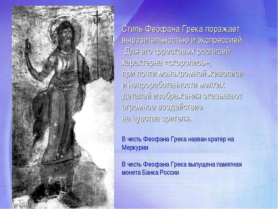Стиль Феофана Грека поражает выразительностью и экспрессией. Для его фресковы...