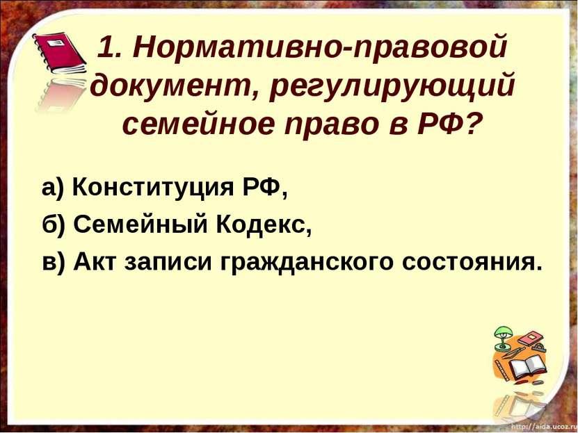 1. Нормативно-правовой документ, регулирующий семейное право в РФ? а) Констит...