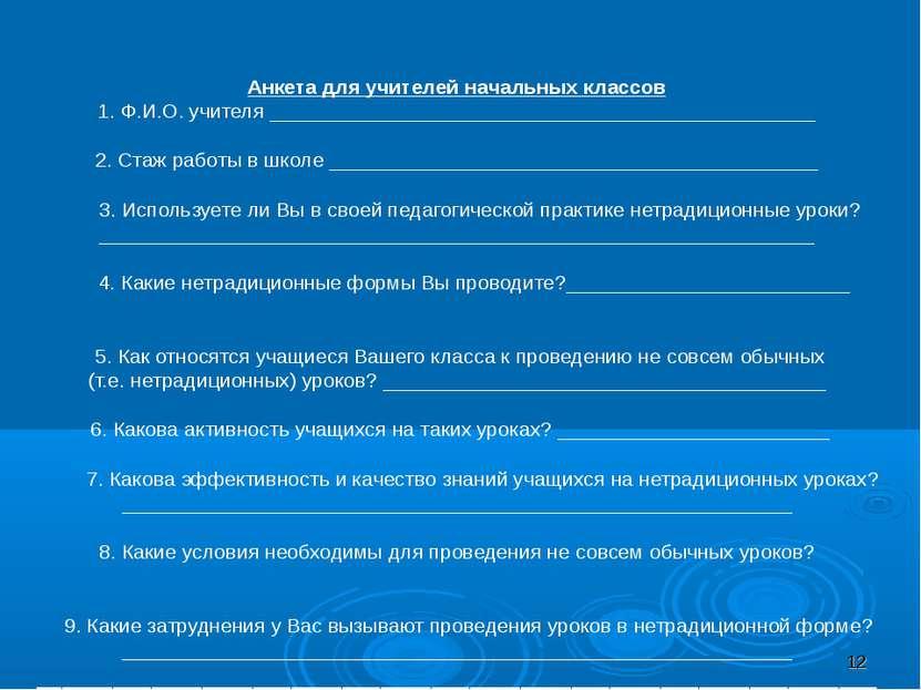 Анкета для учителей начальных классов 1. Ф.И.О. учителя _____________________...