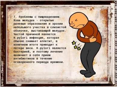 7. Проблемы с пищеварением. Язва желудка - открытые раневые образования и эро...