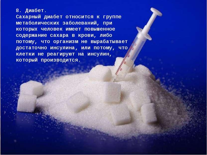 8. Диабет. Сахарный диабет относится к группе метаболических заболеваний, при...